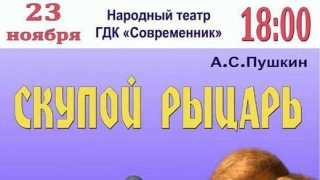 Афиша кино в минусинске